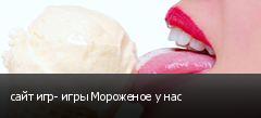 сайт игр- игры Мороженое у нас