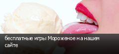 бесплатные игры Мороженое на нашем сайте