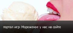 портал игр- Мороженое у нас на сайте