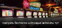 поиграть бесплатно в Игровые автоматы тут