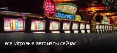 все Игровые автоматы сейчас