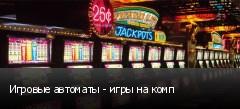 Игровые автоматы - игры на комп