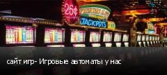 сайт игр- Игровые автоматы у нас