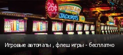 Игровые автоматы , флеш игры - бесплатно