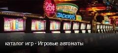 каталог игр - Игровые автоматы