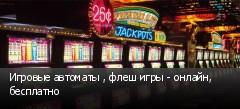 Игровые автоматы , флеш игры - онлайн, бесплатно