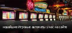новейшие Игровые автоматы у нас на сайте