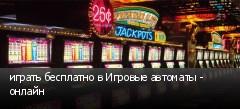 играть бесплатно в Игровые автоматы - онлайн