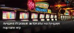 лучшие Игровые автоматы на лучшем портале игр