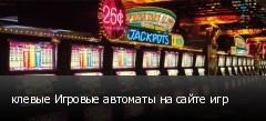 клевые Игровые автоматы на сайте игр