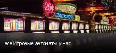 все Игровые автоматы у нас