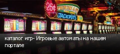 каталог игр- Игровые автоматы на нашем портале