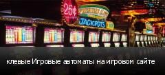клевые Игровые автоматы на игровом сайте
