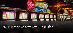 мини Игровые автоматы на выбор