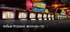 любые Игровые автоматы тут