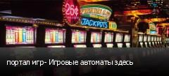 портал игр- Игровые автоматы здесь