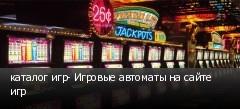 каталог игр- Игровые автоматы на сайте игр