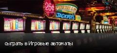 сыграть в Игровые автоматы