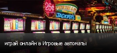 играй онлайн в Игровые автоматы