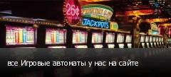все Игровые автоматы у нас на сайте