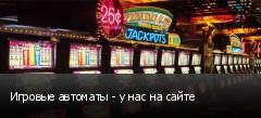 Игровые автоматы - у нас на сайте