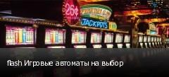 flash Игровые автоматы на выбор