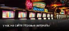 у нас на сайте Игровые автоматы