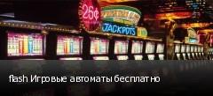 flash Игровые автоматы бесплатно