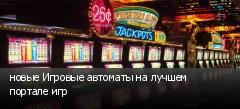 новые Игровые автоматы на лучшем портале игр