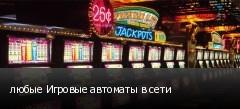 любые Игровые автоматы в сети