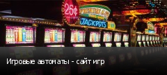 Игровые автоматы - сайт игр