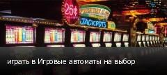 играть в Игровые автоматы на выбор