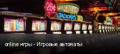 online игры - Игровые автоматы