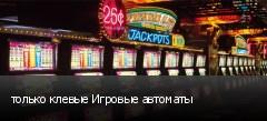 только клевые Игровые автоматы