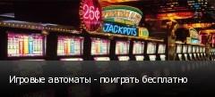 Игровые автоматы - поиграть бесплатно