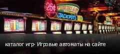 каталог игр- Игровые автоматы на сайте