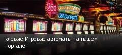 клевые Игровые автоматы на нашем портале
