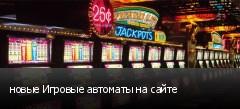 новые Игровые автоматы на сайте