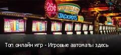 Топ онлайн игр - Игровые автоматы здесь