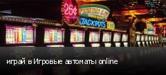 играй в Игровые автоматы online