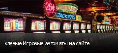 клевые Игровые автоматы на сайте