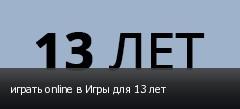 ������ online � ���� ��� 13 ���