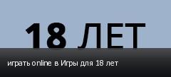������ online � ���� ��� 18 ���