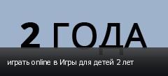 ������ online � ���� ��� ����� 2 ���