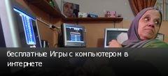 бесплатные Игры с компьютером в интернете
