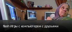 flash Игры с компьютером с друзьями