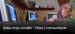 флеш игры онлайн - Игры с компьютером