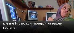 клевые Игры с компьютером на нашем портале