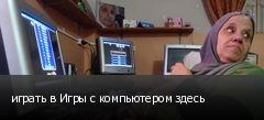 играть в Игры с компьютером здесь