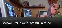 клевые Игры с компьютером на сайте